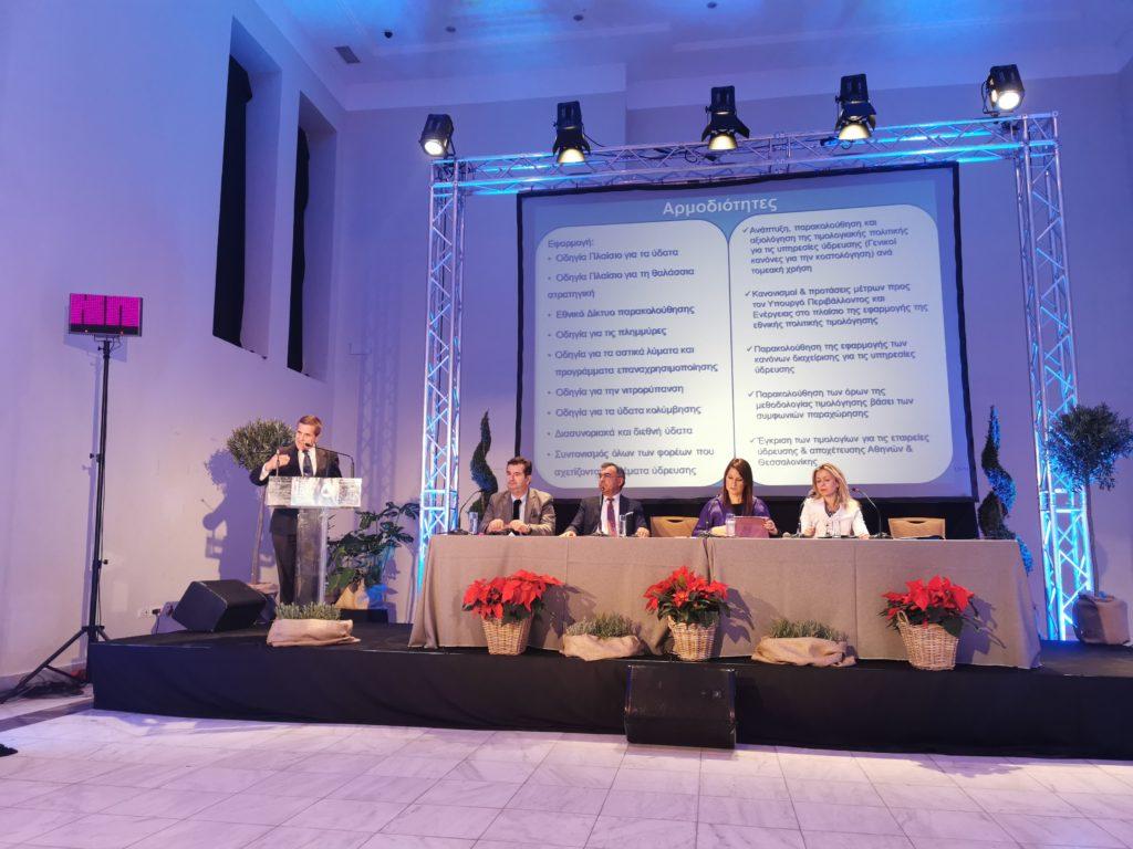 Το 1ο Forum για το νερό στο Ζάππειο
